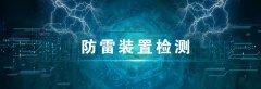 使用防雷设备要注意这几点,天津防雷公司总结
